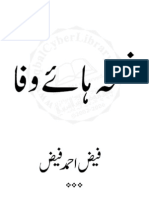 Kuliyaat-e-Faiz Ahmed Faiz