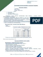 Программы_Stop_Covid-19  23.03.21 (1)
