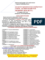 Informaczionnoe Pismo Liverpul 4-6.03.20