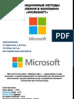 Инновационные методы управления в компании «Microsoft»