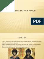 первые святые на руси