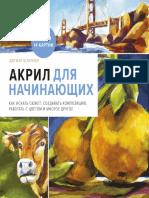 Akril_dlya_nachinayuschikh