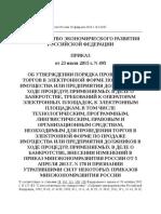 Приказ Минэкономразвития Рф От 23.07.2015 n 495 Об Утверждении Порядка Проведения Торгов в