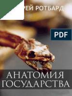 Анатомия государства by Мюррей Ротбард (z-lib.org)