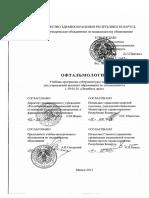 Oftalmology_LechDelo_Sub_Surgery