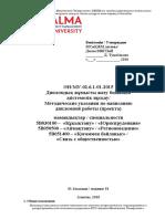 Методические Указания -Дипломные работы-Юр, Рег, СО-2016-17