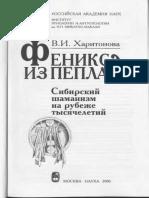 Kharitonova v I - Fenix Iz Pepla Sibirskiy Shamanizm Na Rubezhe Tysyacheletiy - 2006