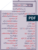 Al Quran Para 14