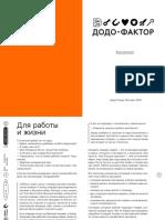 Додо-фактор