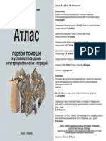 Atlas Pervoy Pomoschi Pri Provedenii Antiterroristicheskikh Operatsiy