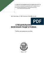 Учебно-методическое пособие Специальная военная подготовка Минск (2007)