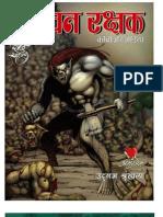 Bhediya 0000 Van Rakshak