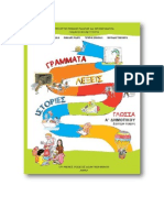 Glwssa_A_Dimotiko_2_mathiti__eBooks4Greeks.gr