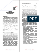 ИНЯЗ-11 ЕГЭ ПМ2022_СПЕЦИФ