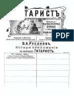 Гитарист (ноты) 1904 01