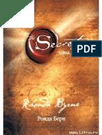 1. Ронда Берн - Секрет - 2008