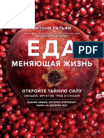 Уильям Энтони - Еда, меняющая жизнь. Откройте тайную силу овощей, фруктов, трав и специй (Энергия здоровья) - 2018
