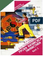 Уроки Китайской Гимнастики (Выпуск 3) — Копия