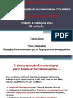 Πρωτοβουλία συνεννόησης για τη διαχείριση των απορριμμάτων (παρουσίαση)