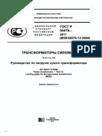 ГОСТ 54419-2011 Руководство по нагрузке сухого трансформатора