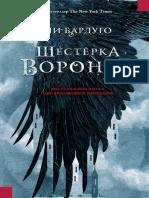 Shesterka Voronov PDF