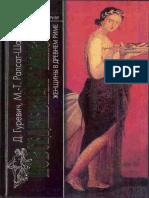 Гуревич Даниэль. Повседневная Жизнь Женщины в Древнем Риме - Royallib.com