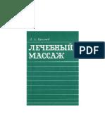 Лечебный Массаж. Куничев Л.А