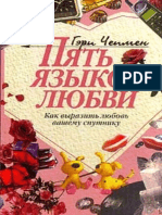 Chepmen Pyat Yazykov Lyubvi Kak Vyrazit Lyubov Vashemu Sputniku.115348.Fb2
