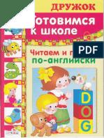 Polyanskaya M - Gotovimsya k Shkole Chitaem i Pishem Po-Angliyski Druzhok - 2010