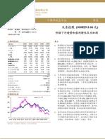 080826-中金公司-天音控股:价格下行趋势和盈利增长压力加剧