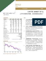 080829-中金公司-太钢不锈中期业绩点评