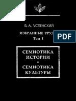 B.A._Uspensky Semiotika_istorii._Semiotika_kultu