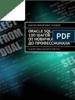 Chalyishev M. Oracle SQL 100 Shagov Ot .a4