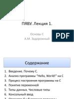 ПЯВУ 1 (C1)