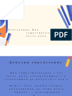 Презентация По Русскому Языку Доя 5го Класса