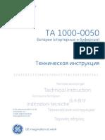 ТИ 1000-0050 (Батареи (стартерные и буферные))