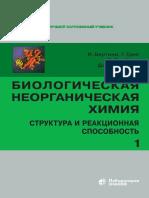 Bertini I Biologicheskaya Neorganicheskaya Khimia Struktura i Reaktsionnaya Sposobnost 4-e Izd Tom 1 2021