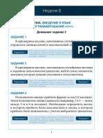FP_ДЗ_08_02