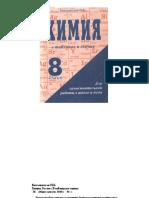 Н.Б. Ковалевская. Химия в Таблицах и Схемах 8 Класс