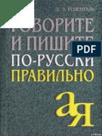 Говорите и пишите по-русски правильно Розенталь Д.Э.