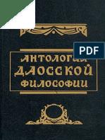 Malyavin v v Vinogrodskiy B B - Antologia Daosskoy Filosofii - 1994
