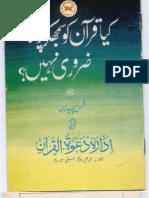Kiya Quraan Ko Samajhkar Padhna Zaroori Nahee