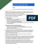 Содержание курса Философия науки_Аспиранты_Физфак_2021