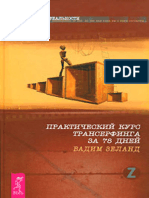 Vadim Zeland Prakticheskii Kurs Transerfinga Za 78 Dnei.36