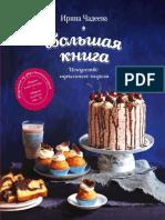 Искусство Идеального Пирога. Большая Книга ( PDFDrive )