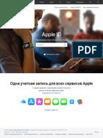 Управление Apple ID