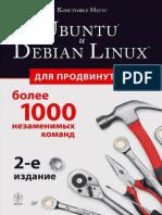 Ubuntu и Debian Linux Для Продвинутых Более 1000 Незаменимых Команд. 2-е Издание