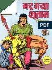 Bhokal 0054 Mar Gaya Sutaan