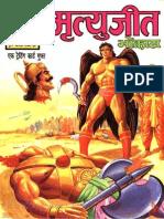 Bhokal 0062 Mrityujeet