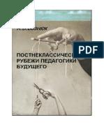 Вознюк_Поснеклассические рубежи педагогики будущего